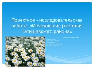 Проектное - исследовательская работа: «Исчезающие растения Татищевского район