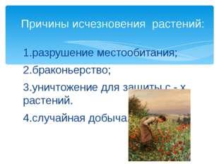 1.разрушение местообитания; 2.браконьерство; 3.уничтожение для защиты с.- х.