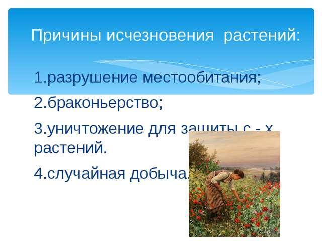 1.разрушение местообитания; 2.браконьерство; 3.уничтожение для защиты с.- х....