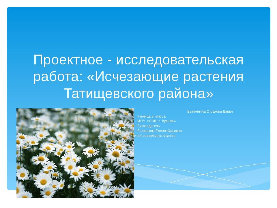 Проектное - исследовательская работа: «Исчезающие растения Татищевского район...