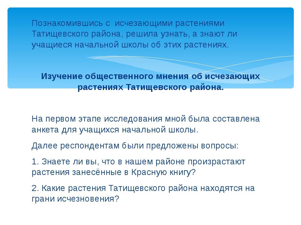 Познакомившись с исчезающими растениями Татищевского района, решила узнать, а...