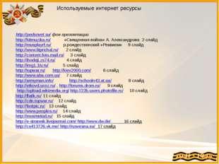 Используемые интернет ресурсы http://pedsovet.su/ фон презентации http://hit
