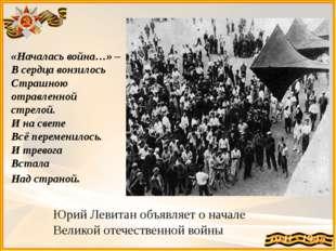 Юрий Левитан объявляет о начале Великой отечественной войны «Началась война…»