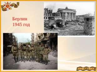 Берлин 1945 год
