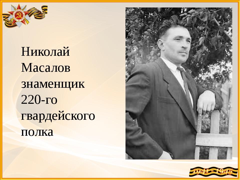 Николай Масалов знаменщик 220-го гвардейского полка