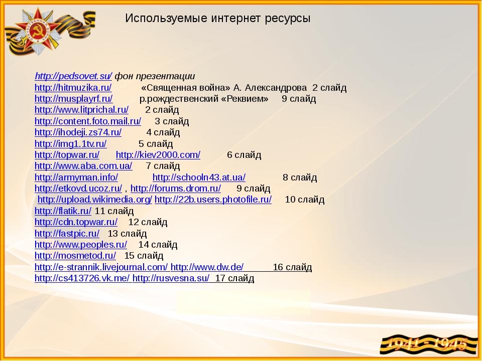 Используемые интернет ресурсы http://pedsovet.su/ фон презентации http://hit...