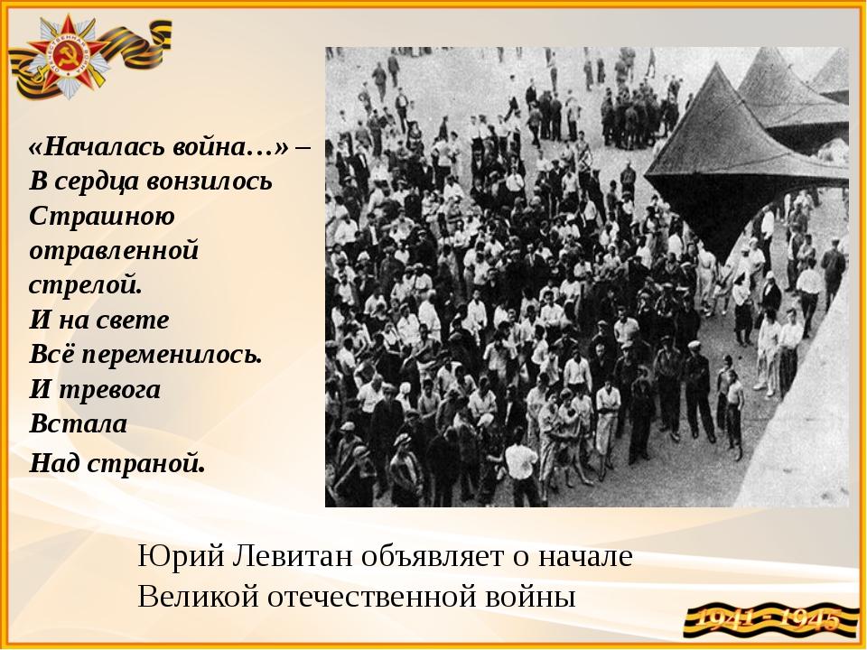 Юрий Левитан объявляет о начале Великой отечественной войны «Началась война…»...