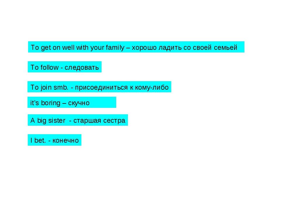 To get on well with your family – хорошо ладить со своей семьей To follow - с...