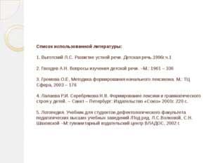 Список использованной литературы: 1. Выготский Л.С. Развитие устной речи. Дет