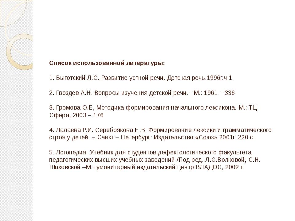 Список использованной литературы: 1. Выготский Л.С. Развитие устной речи. Дет...