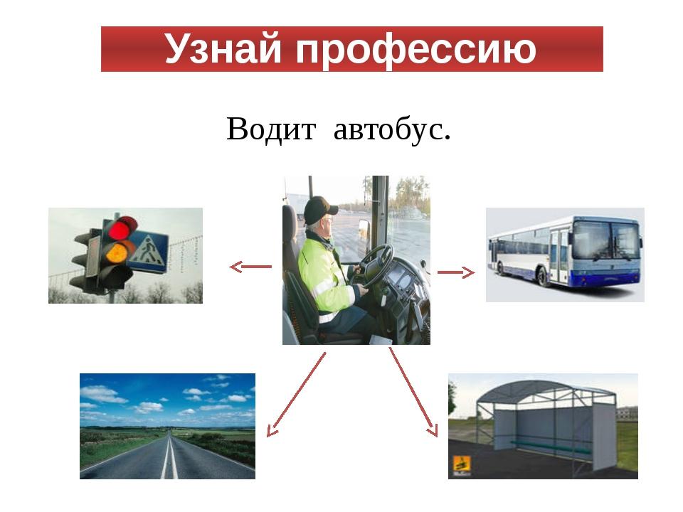 Узнай профессию Водит автобус.