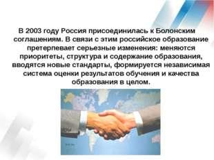 В 2003 году Россия присоединилась к Болонским соглашениям. В связи с этим рос