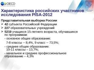 Характеристика российских участников исследования PISA-2012 Представительная
