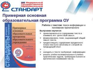 Примерная основная образовательная программа ОУ Работа с текстом: поиск инфор