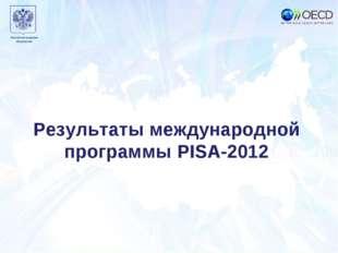Москва 7 декабря 2010 года Образец заголовка * Результаты международной прог