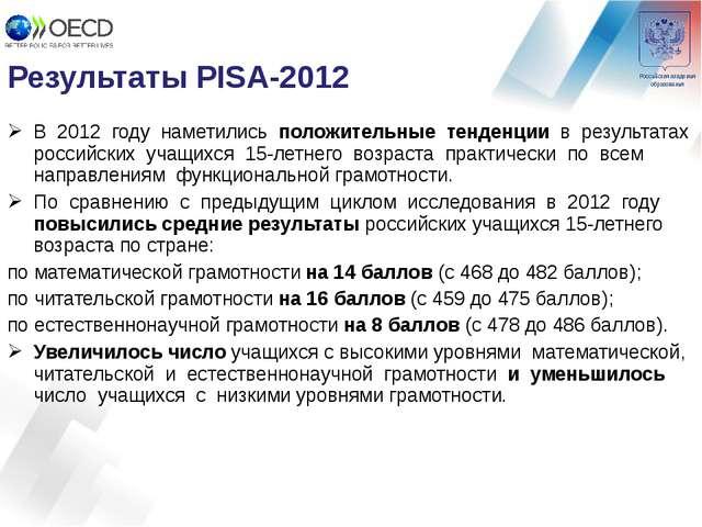 Результаты PISA-2012 В 2012 году наметились положительные тенденции в результ...