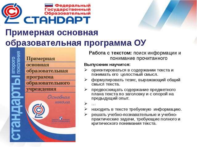 Примерная основная образовательная программа ОУ Работа с текстом: поиск инфор...