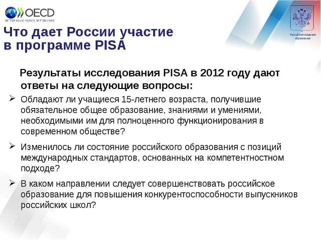 Что дает России участие в программе PISA Результаты исследования PISA в 2012...