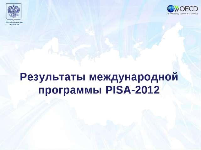 Москва 7 декабря 2010 года Образец заголовка * Результаты международной прог...