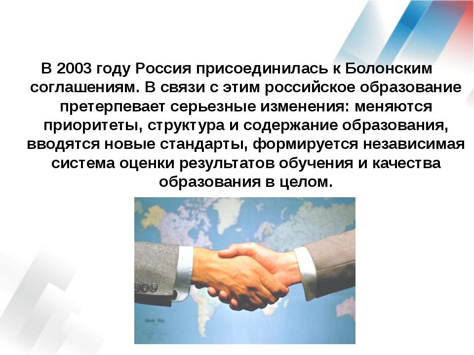 В 2003 году Россия присоединилась к Болонским соглашениям. В связи с этим рос...