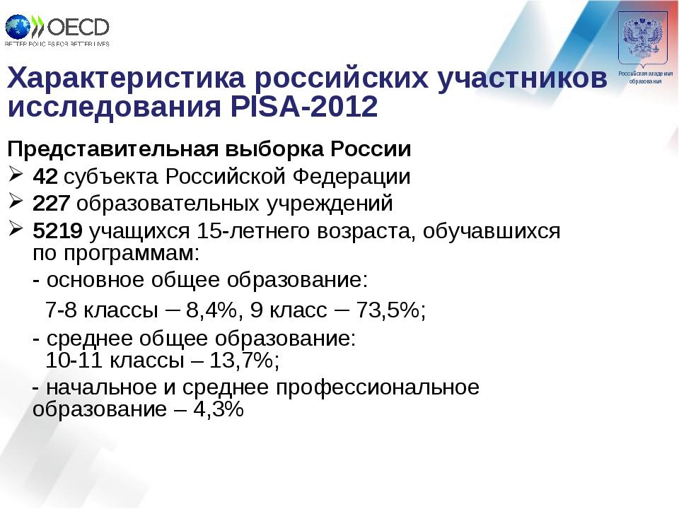 Характеристика российских участников исследования PISA-2012 Представительная...