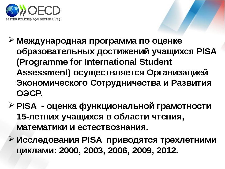 Международная программа по оценке образовательных достижений учащихся PISA (P...
