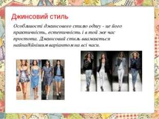 Джинсовий стиль Особливості джинсового стилю одягу - це його практичність, е