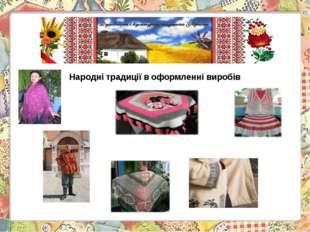 Народні традиції в оформленні виробів