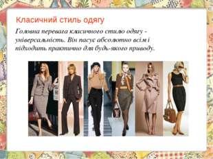 Класичний стиль одягу Головна перевага класичного стилю одягу - універсальніс