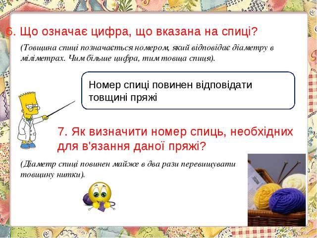 6. Що означає цифра, що вказана на спиці? (Товщина спиці позначається номеро...
