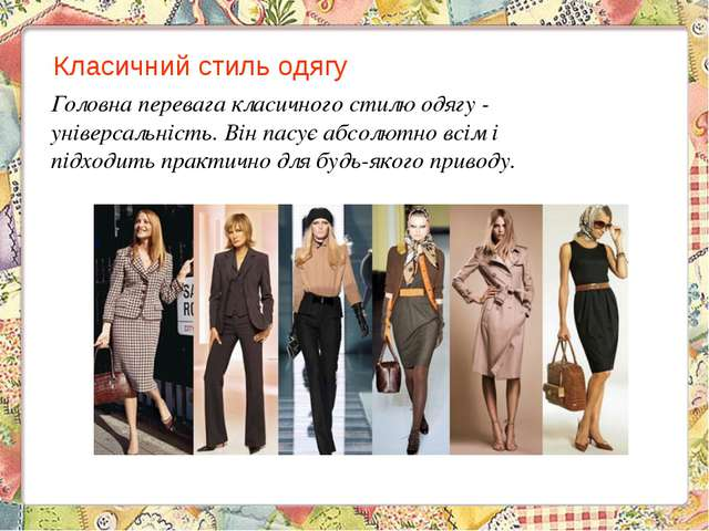 Класичний стиль одягу Головна перевага класичного стилю одягу - універсальніс...
