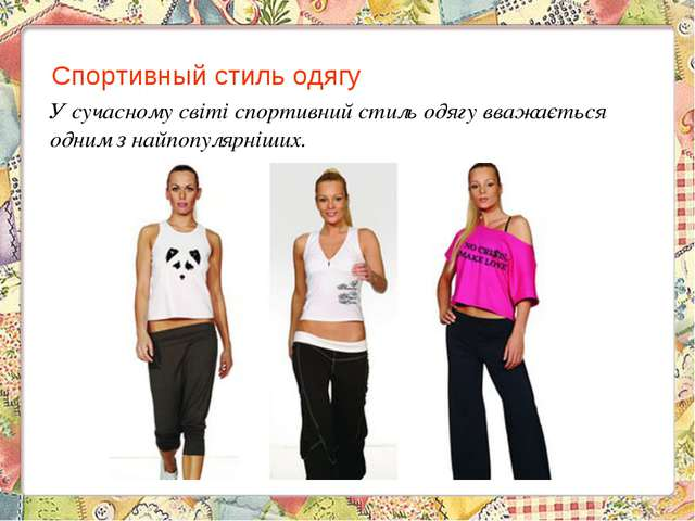 Спортивный стиль одягу У сучасному світі спортивний стиль одягу вважається од...