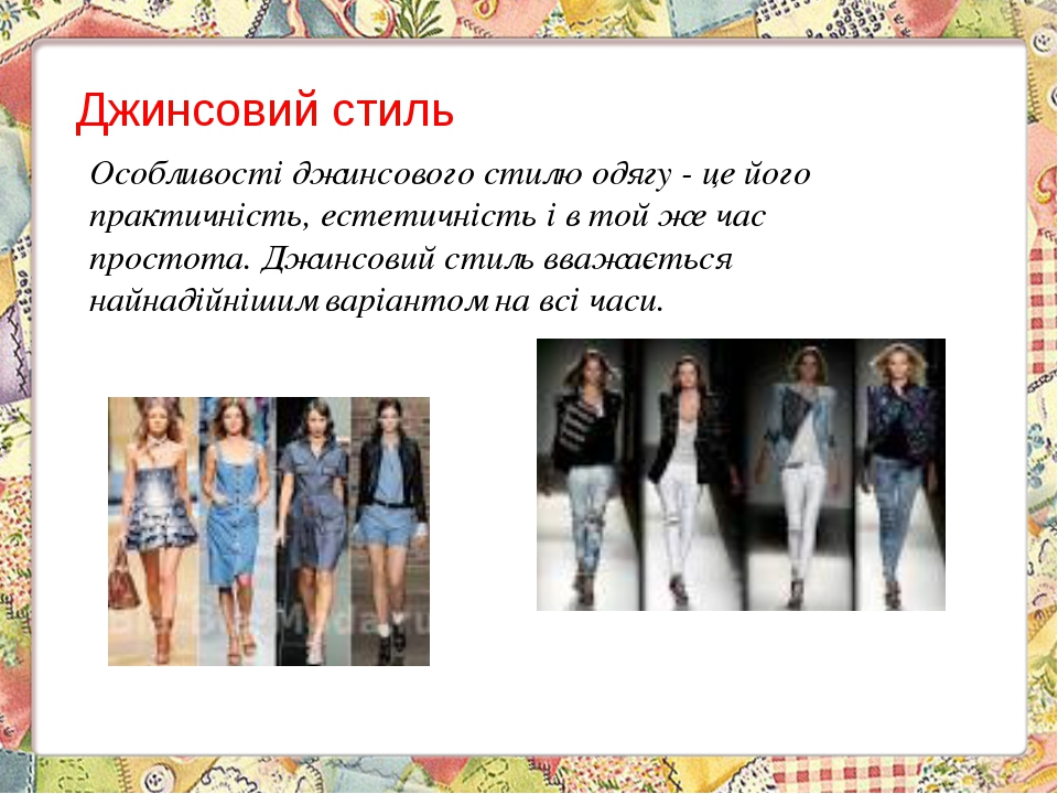 Джинсовий стиль Особливості джинсового стилю одягу - це його практичність, е...