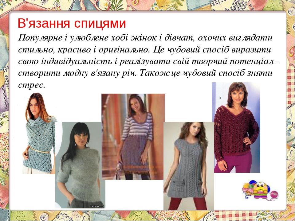 Популярне і улюблене хобі жінок і дівчат, охочих виглядати стильно, красиво і...