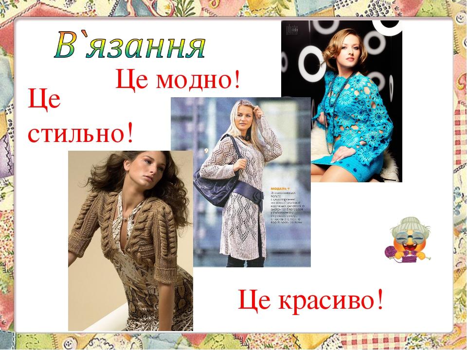 Це модно! Це стильно! Це красиво!