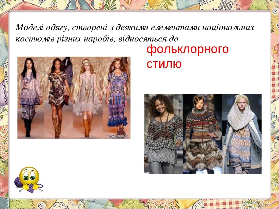 Моделі одягу, створені з деякими елементами національних костюмів різних наро...