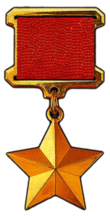 http://odesskiy.com/images/stories/remote/http--upload.wikimedia.org-wikipedia-commons-thumb-c-c3-Hero_of_the_USSR.png-110px-Hero_of_the_USSR.png