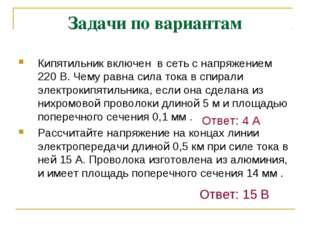 Задачи по вариантам Кипятильник включен в сеть с напряжением 220 В. Чему равн