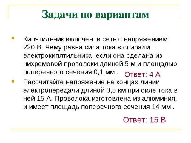 Задачи по вариантам Кипятильник включен в сеть с напряжением 220 В. Чему равн...
