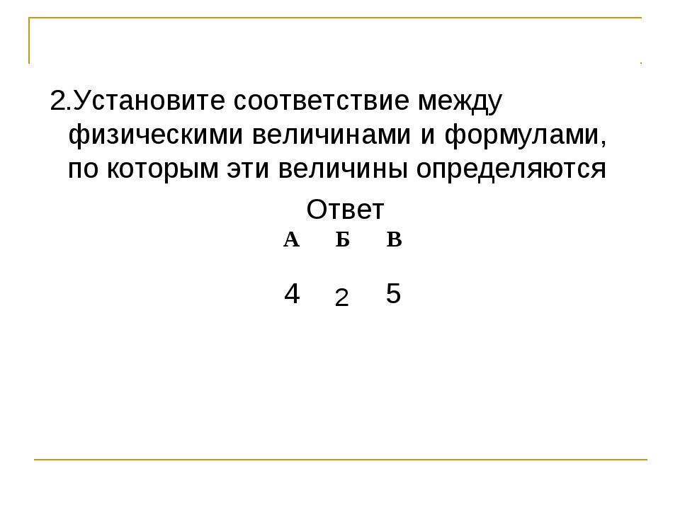 2.Установите соответствие между физическими величинами и формулами, по котор...