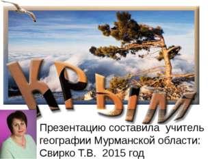 География Крымского полуострова Презентацию составила учитель географии Мурма
