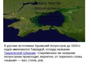 В русских источниках Крымский полуостров до 1920-х годов именовался Тавридой