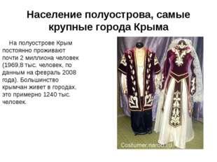 Население полуострова, самые крупные города Крыма На полуострове Крым постоян