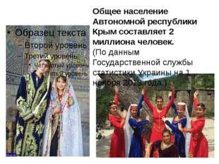 Общее население Автономной республики Крым составляет 2 миллиона человек. (По