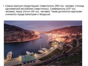 Самые крупные города Крыма: Севастополь (390 тыс. человек, столица одноименно