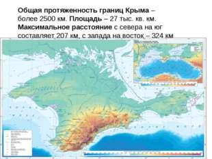 Общая протяженность границ Крыма– более 2500 км.Площадь– 27 тыс. кв. км. М