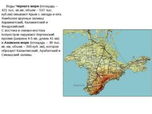 ВодыЧерного моря(площадь – 421 тыс. кв.км, объем – 537 тыс. куб.км) омываю