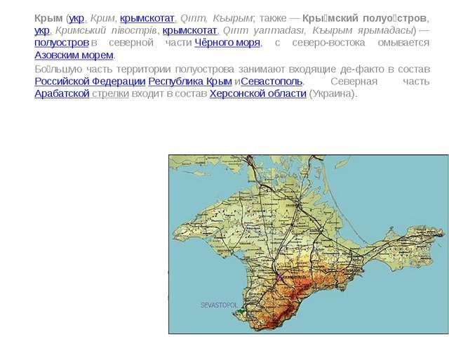 Крым(укр.Крим,крымскотат.Qırım, Къырым; также—Кры́мский полуо́стров,ук...