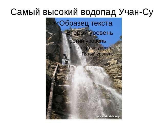 Самый высокий водопад Учан-Су