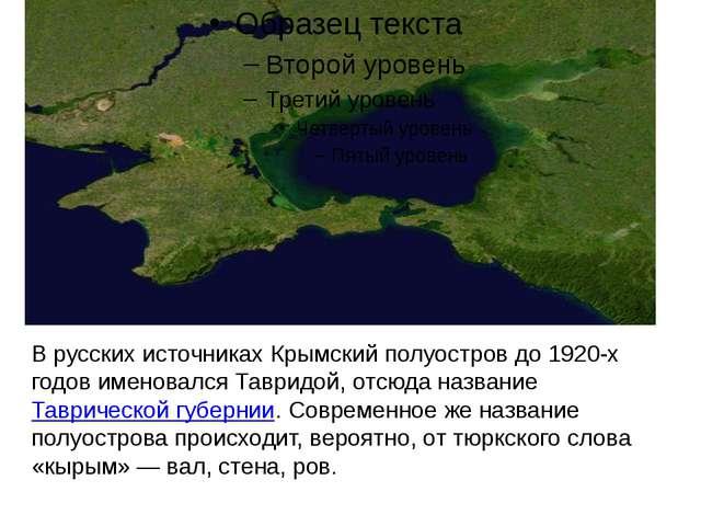 В русских источниках Крымский полуостров до 1920-х годов именовался Тавридой...